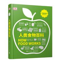 DK人类食物百科(全彩)