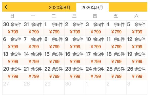 北京-长白山3天往返含税机票+长白山北坡景区门票