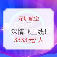 深圳航空深情飞悠游卡+飞猪100元接送机礼包