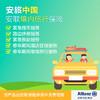 安旅中国-安联境内旅行保险