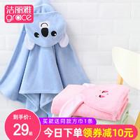 洁丽雅儿童浴巾新生婴儿洗澡斗篷带帽比纯棉纱布超柔吸水宝宝浴袍