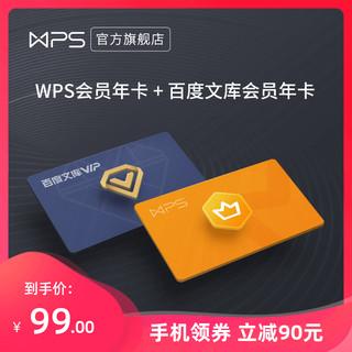 WPS会员年卡+百度文库会员年卡 官方卡密