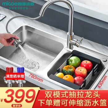 四季沐歌(MICOE)厨房304不锈钢拉伸水槽 双槽池套装 304不锈钢双槽+抽拉龙头