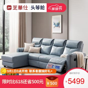 芝华仕头等舱真皮沙发现代简约客厅手动功能沙发小户型家具10298 灰蓝色-面向沙发左角位 30-60天发货