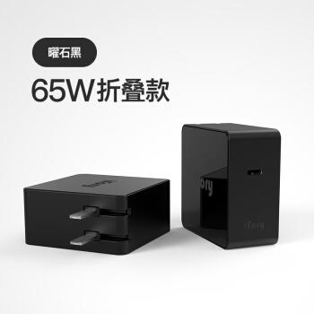 iFory 充电头 PD适配器电脑、手机快充插头 wall charger墙充 PD65W 曜石黑
