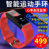 八魔 智能手环运动计步男女血压心率监测彩屏健康睡眠华为小米苹果通用手表成人老人儿童可用 品质红
