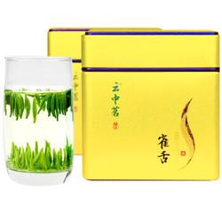 云中茗  叶绿茶雀舌 125g/罐