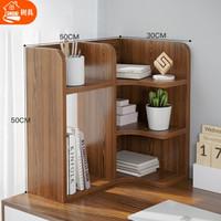 树具桌上书架组合简约小书柜经济型省空间多功能收纳储物柜 小号-左不带抽-北美胡桃木色-50x30x50cm