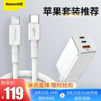 倍思氮化镓GaN2代 65W充电器套装 65W充电器套装白色 *2件