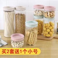 溜溜熊 3个装茶叶罐塑料瓶子透明密封罐厨房保鲜盒食品奶粉杂粮小储物罐  大号北欧米(3个装)