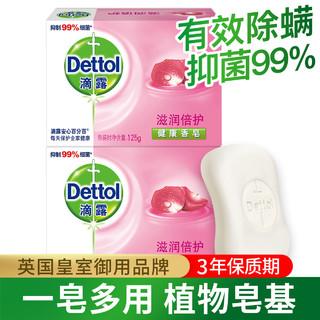 滴露抑菌洁净香皂 有效抑菌99% 滋润倍护125g*2