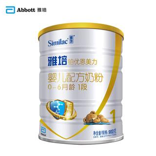 Abbott 雅培 亲体 欧版婴儿配方奶粉 1段 900g *3件