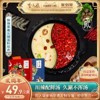 李子柒火锅底料鸳鸯锅四川清汤麻辣火锅红油火锅麻辣调味料