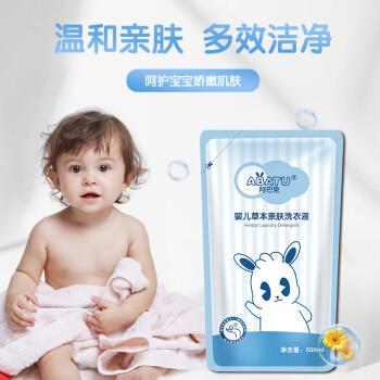青蛙王子旗下婴儿洗衣液婴幼儿新生儿宝宝专用初生BB儿童抑菌皂液 1袋装