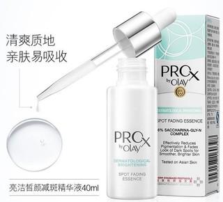 OLAY 玉兰油 Pro-x by Olay 亮洁晳颜祛斑精华液 40ml*2