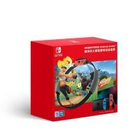 Nintendo 任天堂 Switch 国行续航增强版红蓝主机 & 健身环大冒险 体感游戏