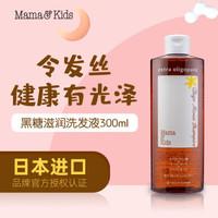 日本进口Mama&Kids黑糖滋润洗发水 孕妇防脱发去屑保湿氨基酸无硅油洗发液 300ml