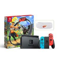 Nintendo 任天堂 健身环限量定制礼盒套装 红蓝主机+游戏套装+特典头带