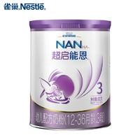 Nestlé 雀巢 超启能恩幼儿配方奶粉 3段 800g