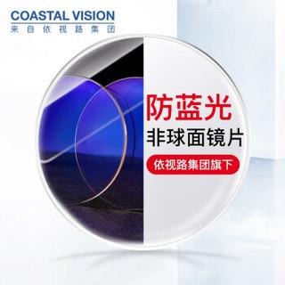 Coastal Vision 镜宴 非球面防蓝光镜片1.74折射率*2片+赠十款品牌镜框任选