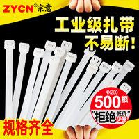 自锁式尼龙扎带4*200mm扎线带500条 固定塑料捆扎带卡扣 强力白色