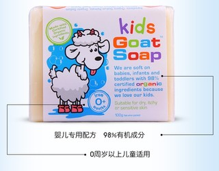 Goat Soap 澳洲天然手工山羊奶皂 儿童款 100g*4块
