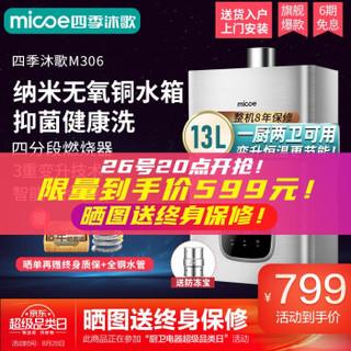 四季沐歌(MICOE)燃气热水器天然强排智能变升抗腐蚀纳米涂层 13L