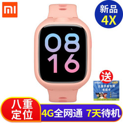 27日0点:小米(MI)米兔儿童手表4X -- 入手先分享513元(puls再减5元)