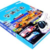 《神奇的立体书 交通玩具》