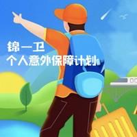 JINTAI INSURANCE 锦泰保险 锦一卫·个人意外综合保障计划