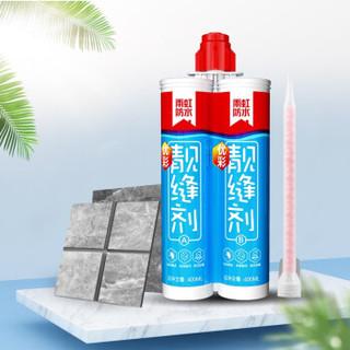 YUHONG 雨虹 东方雨虹防水 美缝剂 优彩双组份瓷缝剂