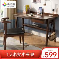 风之意 北欧实木学习桌胡桃色-普通版 1.2m 桌子