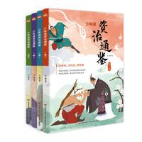 《少年读资治通鉴》全套4册