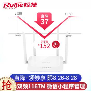 锐捷(Ruijie) 家用路由器 无线千兆1167M RG-EW1200子母路由 wifi信号放大器 白色