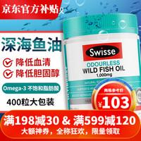 澳洲swisse深海鱼油软胶囊 大豆卵磷脂中老年omega-3鱼肝油成人降血脂降血压 高浓度无腥味1000mg400粒*1瓶