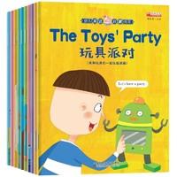 《幼儿英语启蒙绘本》(套装共10册)