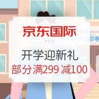 京东国际 青春狂想曲 开学迎新礼