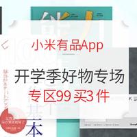 """小米有品App 开学季 好物""""爆""""到啦"""