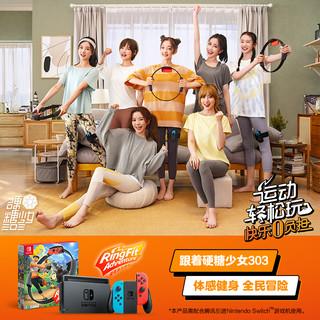 任天堂(Nintendo) Switch NS 游戏主机掌机游戏 Switch游戏 健身环大冒险 体感运动环