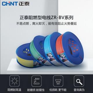 正泰(CHNT) 电线电缆 阻燃ZR-BV4平方 红色单芯单股火线 国标铜芯硬线 家装空调热水器用线100米 电工电料