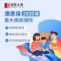 百年康惠保重疾险(2020版)