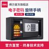 得力保险箱/保管箱系列33057电子密码保险盒办公入墙式保险柜家用小型迷你保管箱