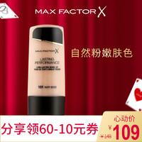 MAXFACTOR 蜜丝佛陀 粉嫩持妆粉底液霜 35ml