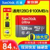 闪迪128g内存卡switch存储sd卡高速tf卡 行车记录仪 手机内存卡ns sandisk microSD监控摄像头gopro相机通用