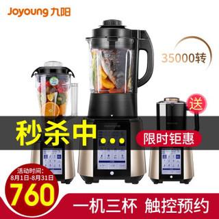 九阳(Joyoung) 破壁机 家用豆浆机榨汁多功能冰沙料理机电动搅拌机智能预约辅食JYL-Y910 金色