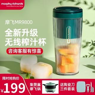 摩飞榨汁机家用水果小型榨汁杯电动便携式迷你充电式打炸果汁搅拌