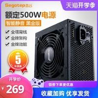 鑫谷GP600G黑金版额定500W电源台式机电脑电源80PLUS金牌静音电源