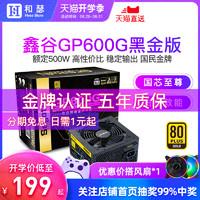 鑫谷GP600G爱国黑金版额定500W金牌电脑电源台式主机静音sfx电源