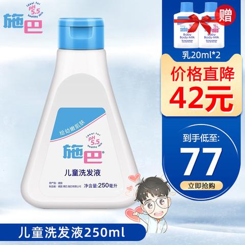 sebamed 施巴 施巴德国进口宝宝儿童洗发水洗发液洗发露250ml 温和抗过敏