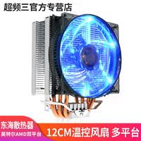 超频三东海X2/X4CPU风扇电脑CPU散热器i5/i7/115X/AMD/AM4多平台